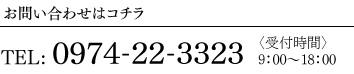 TEL:0974-22-3323
